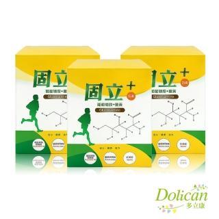 【多立康】葡萄糖胺+薑黃-全素(30包X3盒)   多立康