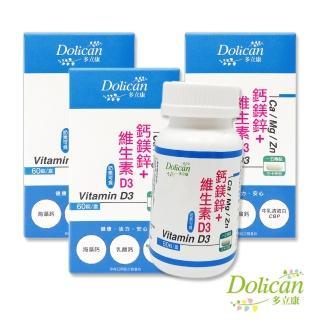 【多立康】鈣鎂鋅+維生素D3(60粒X3瓶)  多立康