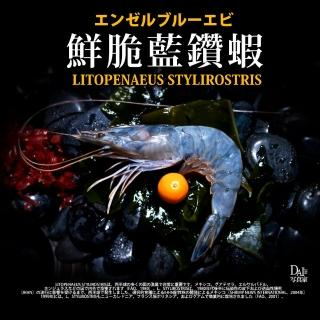 【極鮮配】頂級鮮脆藍鑽蝦(1000G±5%/盒-2盒入)   極鮮配