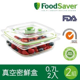 【FoodSaver】真空密鮮盒2入組-小-0.7L(2組/4入)  FoodSaver