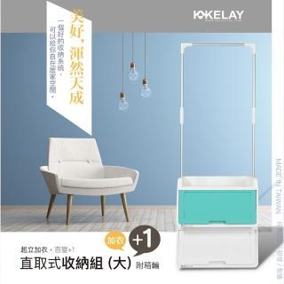【KELAY】+1直取式衣架收納組(繽紛系列-甜蜜青)   KELAY