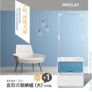 【KELAY】+1直取式衣架收納組(繽紛系列-鄉村藍)  KELAY