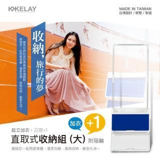 【KELAY】+1直取式衣架收納組(繽紛系列-爵士深藍)   KELAY