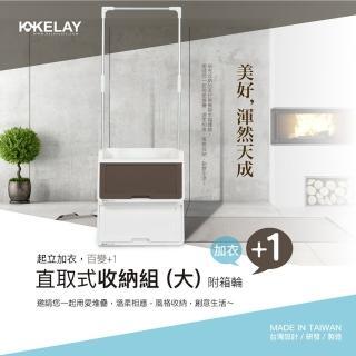 【KELAY】+1直取式衣架收納組(繽紛系列-和風棕)  KELAY