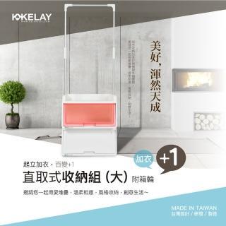 【KELAY】+1直取式衣架收納組(冰釀系列-冰釀紅)  KELAY