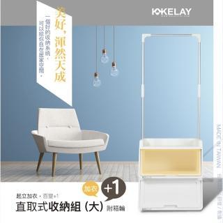 【KELAY】+1直取式衣架收納組(冰釀系列-冰釀黃)   KELAY