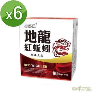 【草本之家】地龍紅蚯蚓酵素60粒X6盒  草本之家