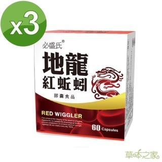 【草本之家】地龍紅蚯蚓酵素60粒X3盒   草本之家