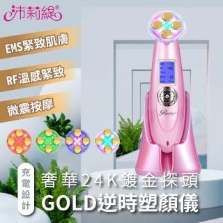 【PANATEC 沛莉緹】Liffy GOLD逆時塑顏儀-浪漫紫(K-651P)   PANATEC 沛莉緹