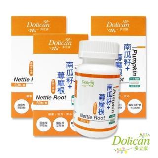 【多立康】南瓜籽+蕁麻根(60粒X3瓶)  多立康