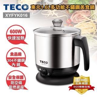 【TECO 東元】1.6L多功能不鏽鋼美食鍋(XYFYK016)   TECO 東元