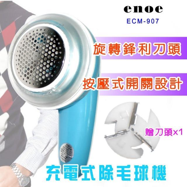 【enoe】充電式垂直握琶把大型除毛球機(ECM-907)