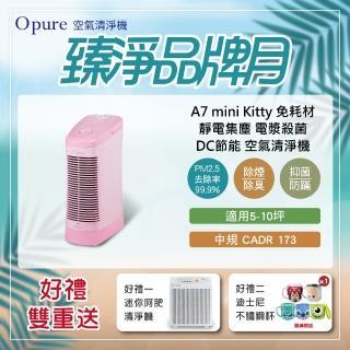 【Opure 臻淨】A7mini 免耗材靜電集塵電漿殺菌DC直流節能空氣清淨機(Hello Kitty)  Opure 臻淨