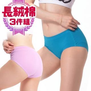 【貝醉美】*頂極新彊長絨棉*輕機能微雕無痕美臀三角內褲(超值3件組)   貝醉美