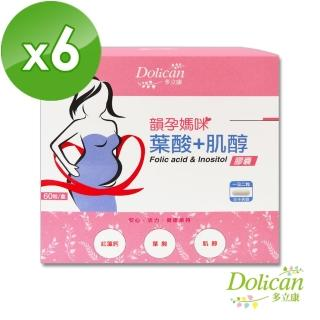 【多立康】韻孕媽咪葉酸+肌醇膠囊(60粒X6盒)  多立康
