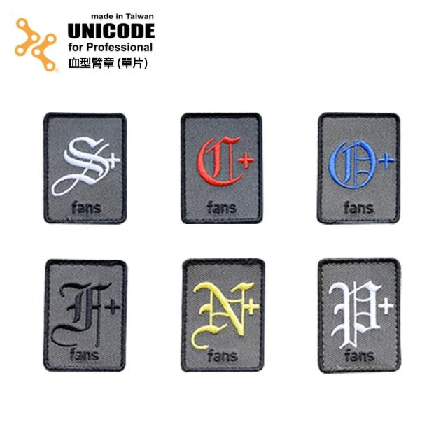 【UNICODE】Identify Patch 血型臂章(單片)
