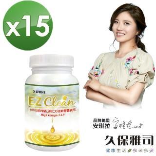 【久保雅司】EZClean100%紐西蘭天然亞麻仁籽油軟膠囊(60粒*15)   久保雅司