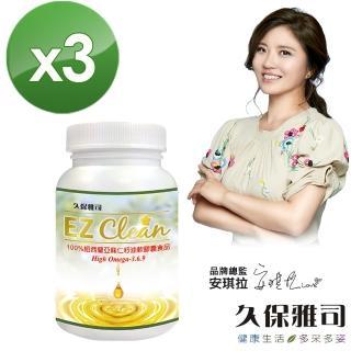 【久保雅司】EZClean100%紐西蘭天然亞麻仁籽油軟膠囊(60粒*3)  久保雅司