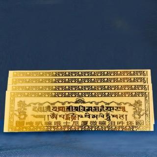 【十相自在】釋迦牟尼佛消業咒牌 燙金塑膠反光貼紙 20X5cm  十相自在