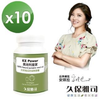 【久保雅司】EZPower奧地利皇家100%天然南瓜籽油軟膠囊(30粒*10)   久保雅司