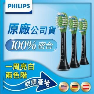 【Philips 飛利浦】智臻亮白標準型刷頭3入組HX9063/32(黑色)   Philips 飛利浦