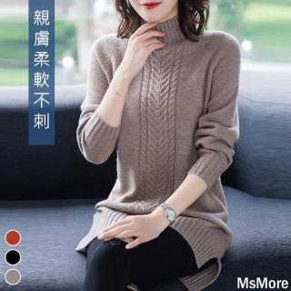 【MsMore】高領麻花織紋顯瘦毛織長上衣101397(4色)   MsMore