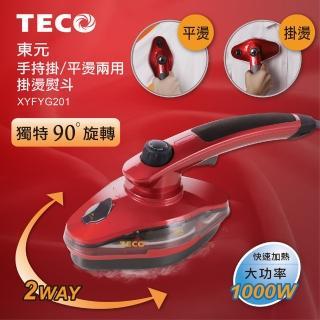 【TECO 東元】手持式掛/平燙兩用掛燙熨斗(XYFYG201)  TECO 東元