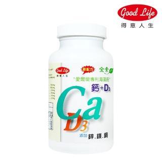 【得意人生】天然海藻鈣+D3(60粒)   得意人生