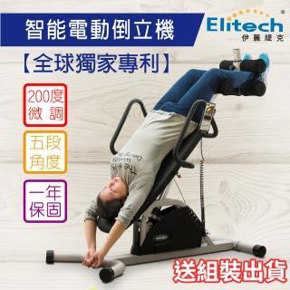 【Elitech 伊麗緹克】智能電動倒立機-MI860(倒立 電動 瑜珈 塑身 腰椎 護腰 復健)   Elitech 伊麗緹克