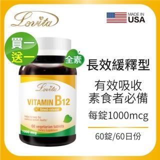 【Lovita 愛維他】高單位緩釋型維生素B12 1000mcg(60顆/瓶)   Lovita 愛維他