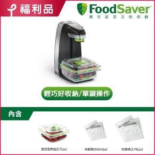 【FoodSaver】輕巧型真空密鮮器-福利品(FM1200)   FoodSaver