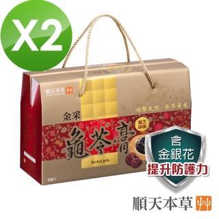 【順天本草】金采龜苓膏靈芝添加禮盒(2盒組)  順天本草