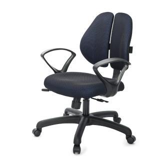 【吉加吉】人體工學 雙背椅 D字扶手(TW-2991E4)  吉加吉
