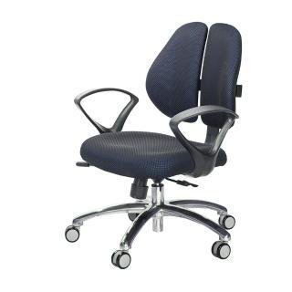 【吉加吉】人體工學 雙背椅 鋁腳/D字扶手(TW-2991LU4)  吉加吉