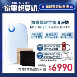 【Coway】加護抗敏型空氣清淨機AP-1009CH(優惠再贈日本Twinbird手持式蒸氣熨斗 市值$2280)   Coway