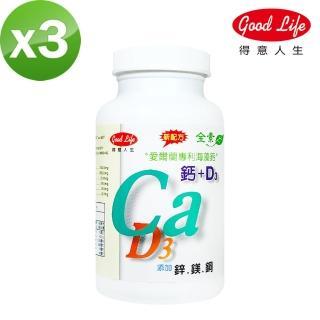 【得意人生】天然海藻鈣+D3三入組(60粒)   得意人生