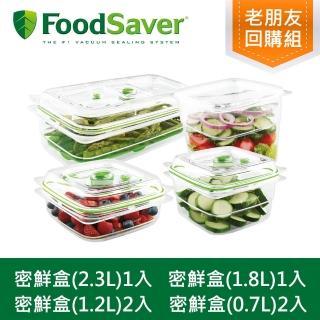 【FoodSaver】真空密鮮盒大全配(真空密鮮盒2入組小-0.7L+2入組中-1.2L+1入大-1.8L+1入特大-2.3L)   FoodSaver