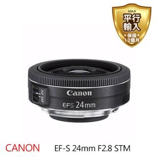 【Canon】EFS 24mm F/2.8 STM(平行輸入)  Canon