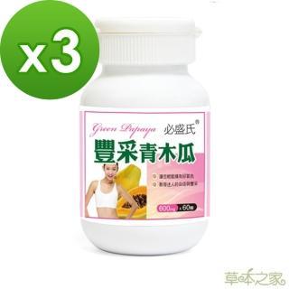 【草本之家】豐采青木瓜酵素60粒3入(葫蘆芭子.泰國葛根白高顆)  草本之家
