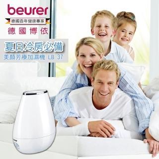 【beurer 德國博依】美顏芳療加濕機 LB 37  beurer 德國博依