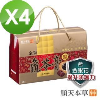 【順天本草】金采龜苓膏靈芝添加禮盒(4盒組)  順天本草