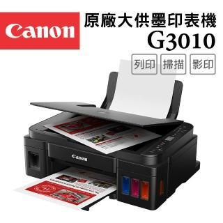 【Canon】PIXMA G3010 原廠大供墨複合機(速達)  Canon