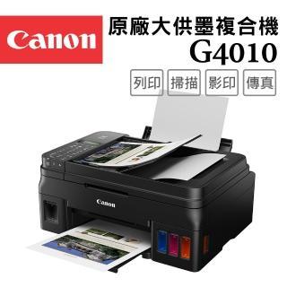 【Canon】PIXMA G4010 原廠大供墨傳真複合機(速達)  Canon