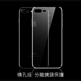 【Apple】iPhone 7 Plus/8 Plus 精孔版高質感雙料材質 TPU軟邊框+PC硬背板 全覆式保護套/手機殼  Apple