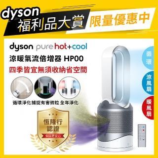 【dyson 戴森 限量福利品】Pure Hot +Cool HP00 三合一空氣清淨機/風扇/電暖器(時尚白 冬季熱銷中)   dyson 戴森