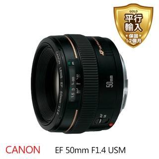 【Canon】EF 50mm1.4 USM(平行輸入)  Canon