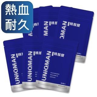 【UNIQMAN】精胺酸-30顆/袋(6袋組)  UNIQMAN