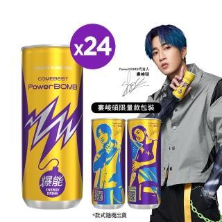 【葡萄王】PowerBOMB活力爆發能量飲24入(牛磺酸 B群)  葡萄王
