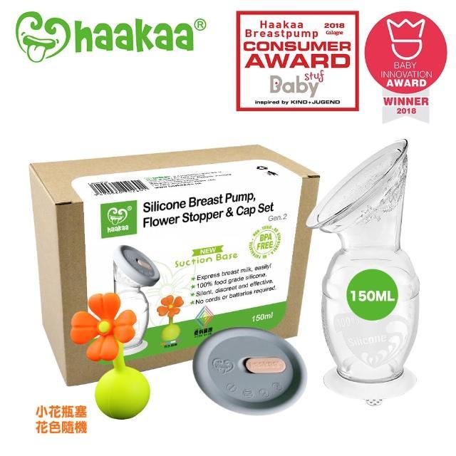 【紐西蘭haakaa】第二代真空吸力小花集乳器150ML三件組(原廠公司貨集乳瓶150ML-1+防塵蓋-1+隨機小花塞-1)