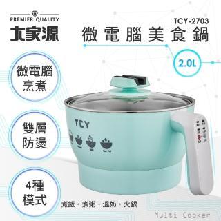 【大家源】2L微電腦304不鏽鋼雙層防燙美食鍋(TCY-2703)   大家源